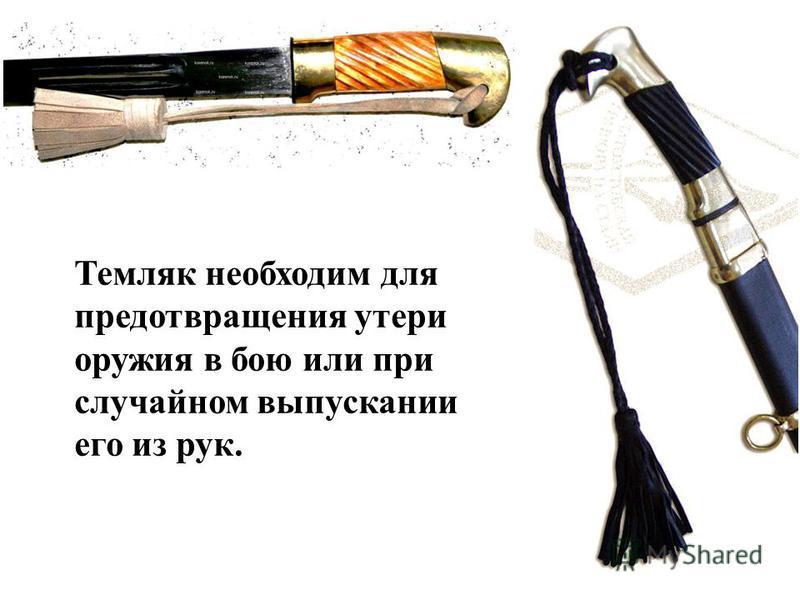 Темляк необходим для предотвращения утери оружия в бою или при случайном выпускании его из рук.