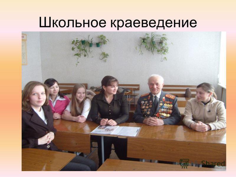 Школьное краеведение