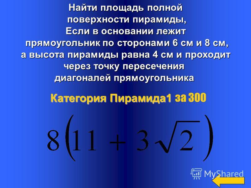 Это надо знать! Медианы тетраэдра (отрезки, соединяющие вершины тетраэдра с точками пересечения медиан противолежащих граней) Пересекаются в одной точке и делятся ею в отношении 3:1, считая от вершины Категория Пирамида 1 Категория Пирамида 1 за 200