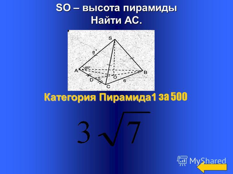 Найти высоту тетраэдра, если боковые ребра равны и наклонены к плоскости основания по углом 30 0. Угол при вершине треугольника, лежащего в основании, 150 0, сторона, лежащая напротив этого угла, равна 5 см Категория Пирамида 1 Категория Пирамида 1 з