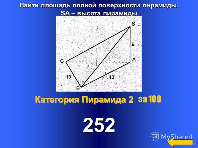 SO – высота пирамиды Найти АС. Категория Пирамида 1 Категория Пирамида 1 за 500