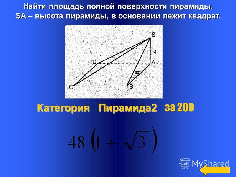 Найти площадь полной поверхности пирамиды. SA – высота пирамиды 252 Категория Пирамида 2 Категория Пирамида 2 за 100