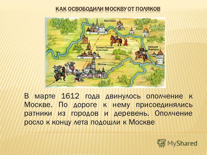 В марте 1612 года двинулось ополчение к Москве. По дороге к нему присоединялись ратники из городов и деревень. Ополчение росло к концу лета подошли к Москве.