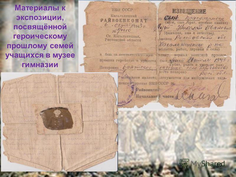Материалы к экспозиции, посвящённой героическому прошлому семей учащихся в музее гимназии 10