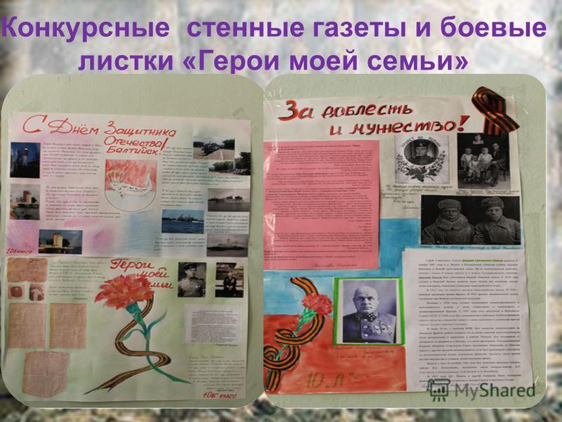 Конкурсные стенные газеты и боевые листки «Герои моей семьи» 9
