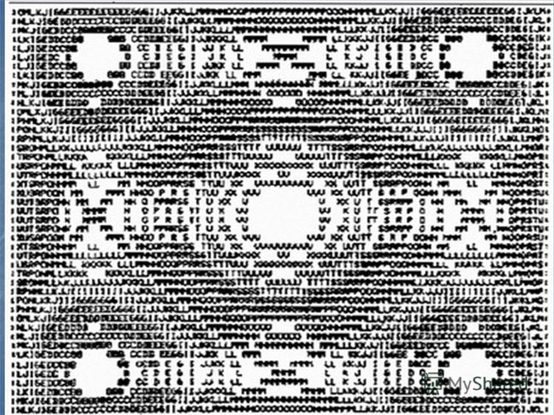 История компьютерной графики. Первоначально программисты научились получать рисунки в режиме символьной печати. На бумажных листах с помощью символов (звёздочек, точек, крестиков, букв) получались рисунки, напоминающие мозаику. С помощью символьной п