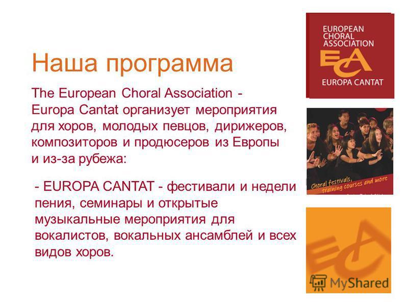 The European Choral Association - Europa Cantat организует мероприятия для хоров, молодых певцов, дирижеров, композиторов и продюсеров из Европы и из-за рубежа: Наша программа - EUROPA CANTAT - фестивали и недели пения, семинары и открытые музыкальны