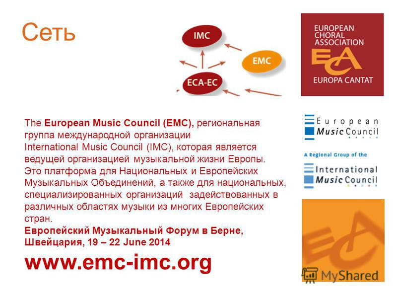 The European Music Council (EMC), региональная группа международной организации International Music Council (IMC), которая является ведущей организацией музыкальной жизни Европы. Это платформа для Национальных и Европейских Музыкальных Объединений, а