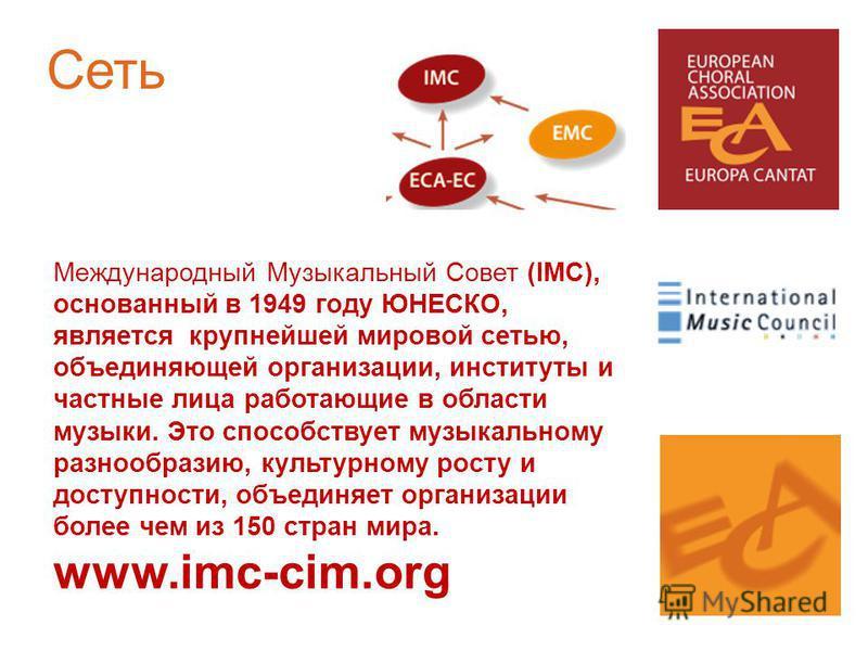 Международный Музыкальный Совет (IMC), основанный в 1949 году ЮНЕСКО, является крупнейшей мировой сетью, объединяющей организации, институты и частные лица работающие в области музыки. Это способствует музыкальному разнообразию, культурному росту и д
