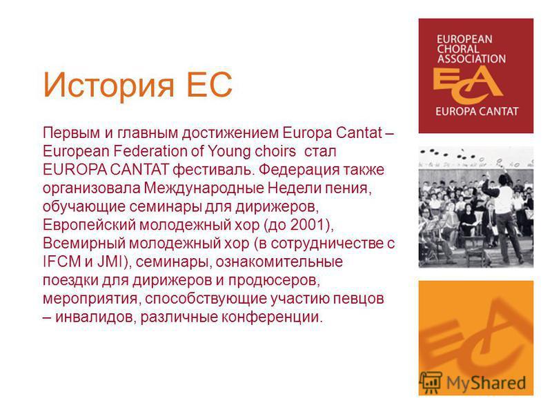 Первым и главным достижением Europa Cantat – European Federation of Young choirs стал EUROPA CANTAT фестиваль. Федерация также организовала Международные Недели пения, обучающие семинары для дирижеров, Европейский молодежный хор (до 2001), Всемирный