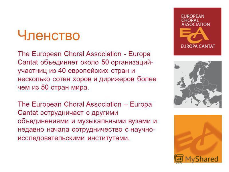 The European Choral Association - Europa Cantat объединяет около 50 организаций- участниц из 40 европейских стран и несколько сотен хоров и дирижеров более чем из 50 стран мира. The European Choral Association – Europa Cantat сотрудничает с другими о