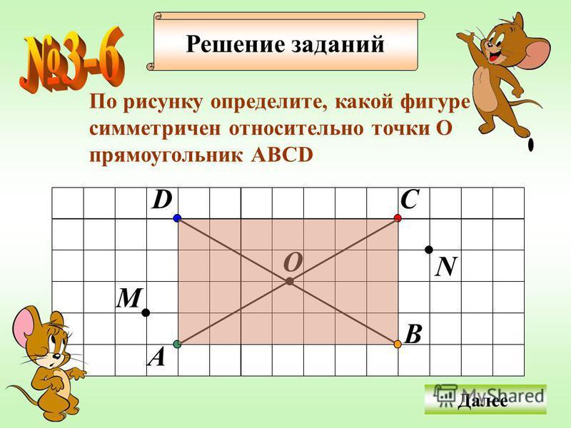 Решение заданий По рисунку определите, какой фигуре симметричен относительно точки О прямоугольник АВСD Далее О A C B D M N