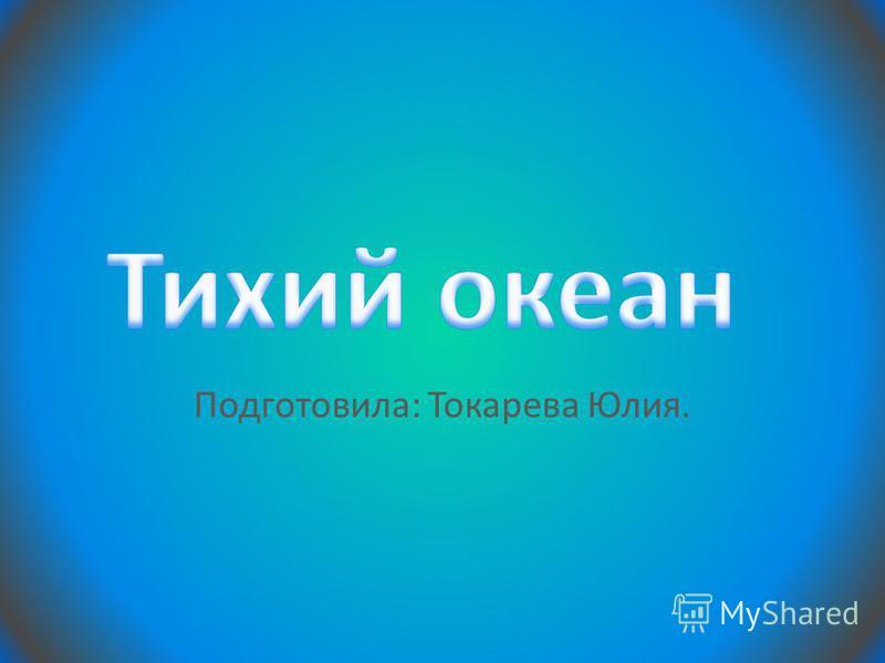 Подготовила: Токарева Юлия.