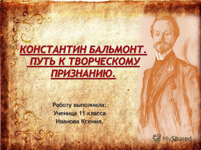 Работу выполнила: Ученица 11 класса Иванова Ксения.