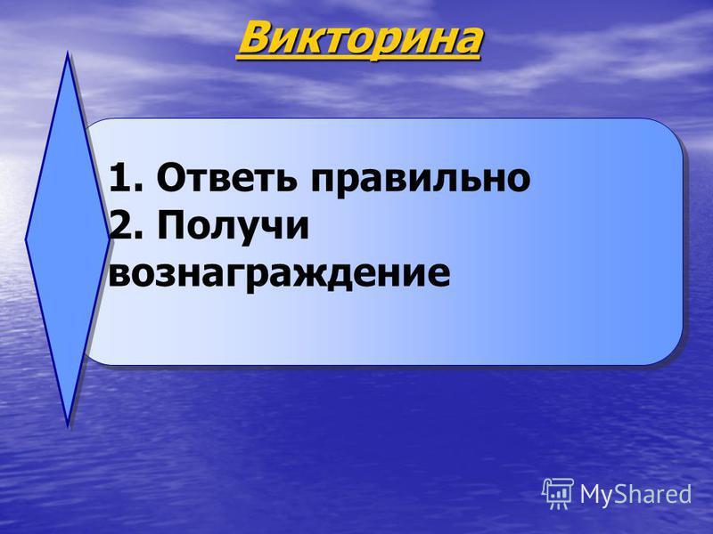 ВВВВ илии как тттт ооо р-р-р илии инн аапа 1. Ответь правильно 2. Получи вознаграждение