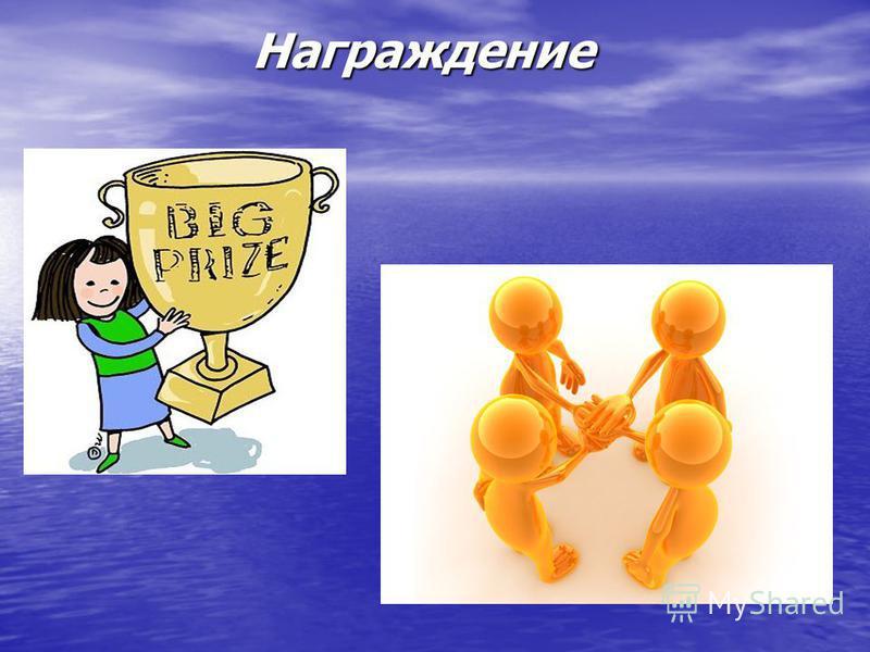 Награждение