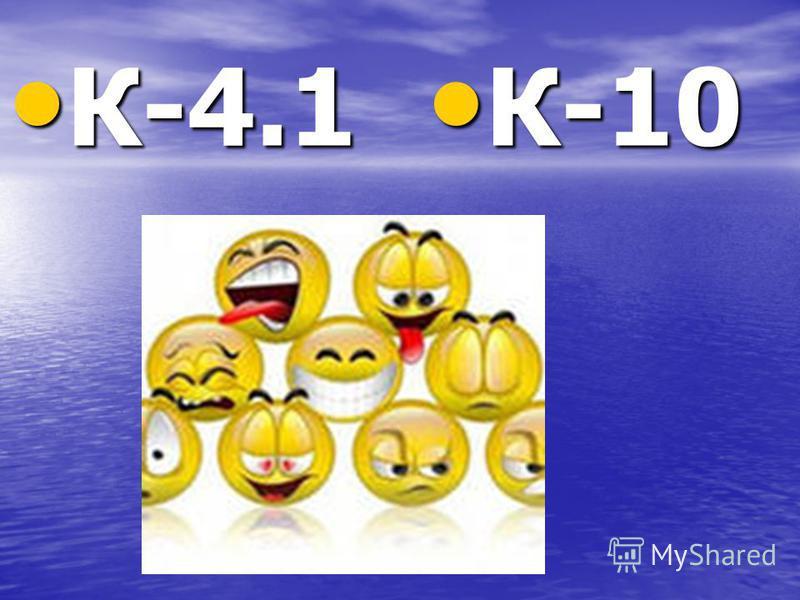 К-4.1 К-4.1 К-10 К-10