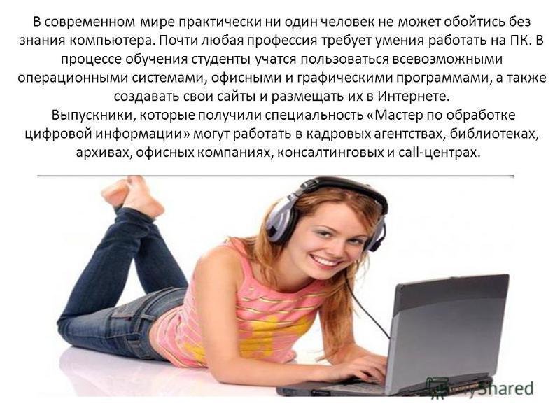 В современном мире практически ни один человек не может обойтись без знания компьютера. Почти любая профессия требует умения работать на ПК. В процессе обучения студенты учатся пользоваться всевозможными операционными системами, офисными и графически