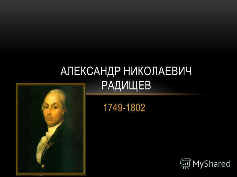 1749-1802 АЛЕКСАНДР НИКОЛАЕВИЧ РАДИЩЕВ
