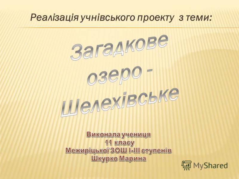 Реалізація учнівського проекту з теми: