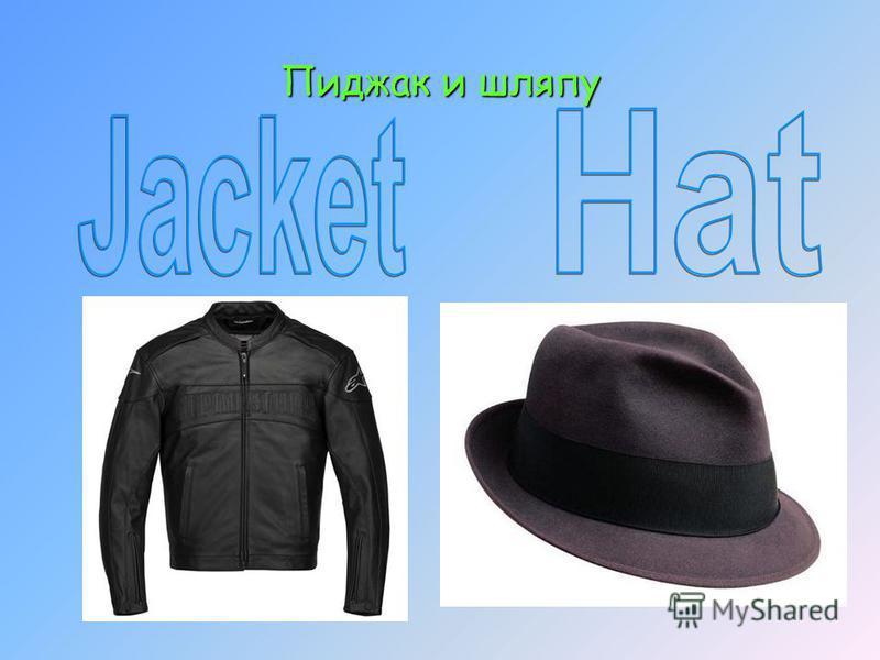 Пиджак и шляпу