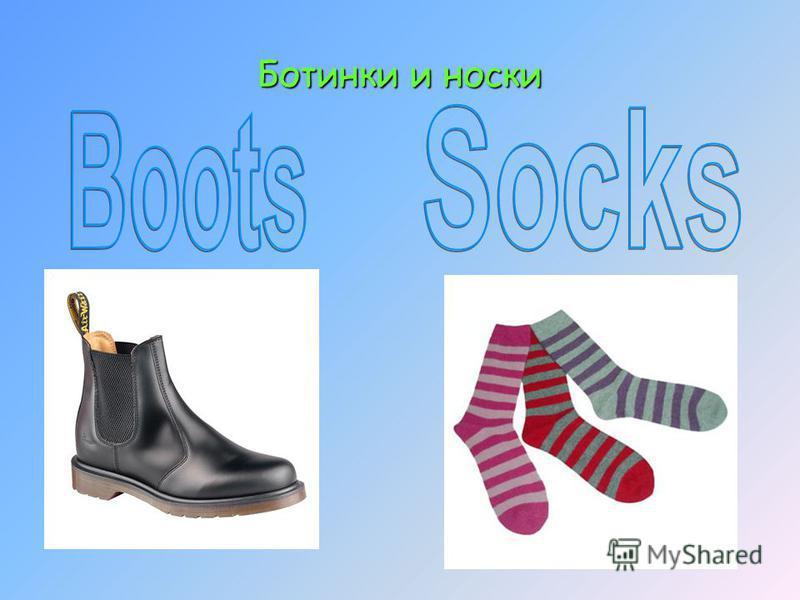 Ботинки и носки