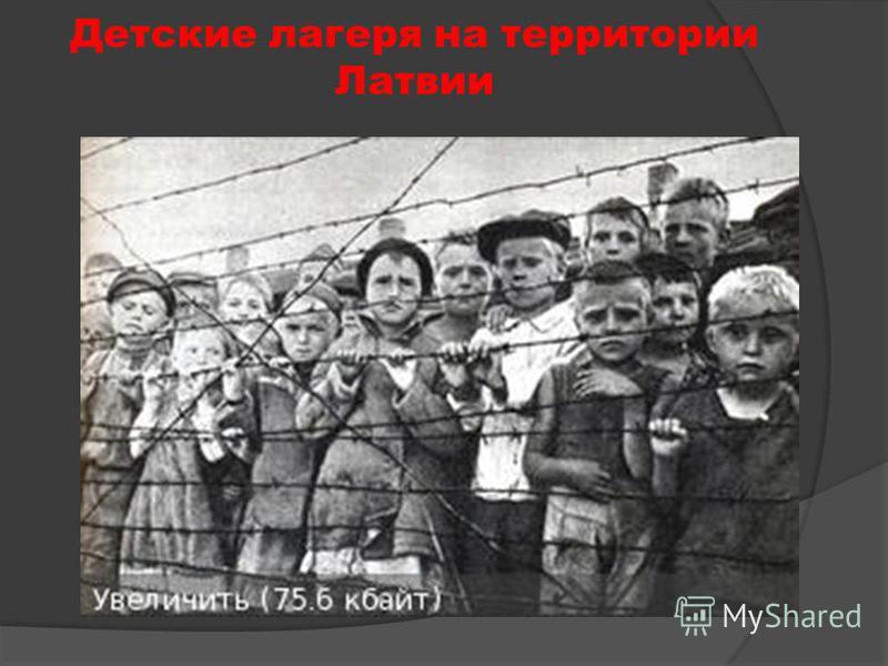 Детские лагеря на территории Латвии