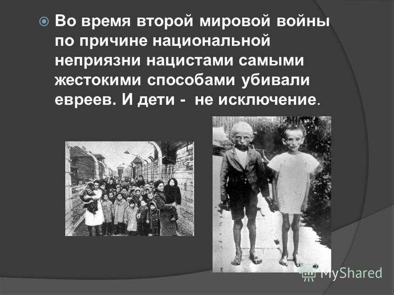 Во время второй мировой войны по причине национальной неприязни нацистами самыми жестокими способами убивали евреев. И дети - не исключение.