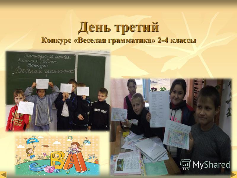 День третий Конкурс «Веселая грамматика» 2-4 классы