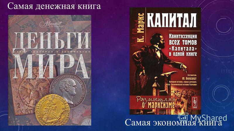Самая денежная книга Самая экономная книга