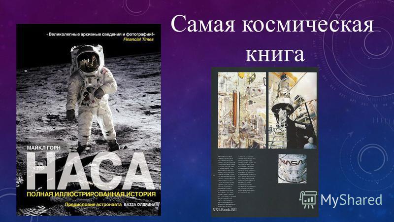 Самая космическая книга