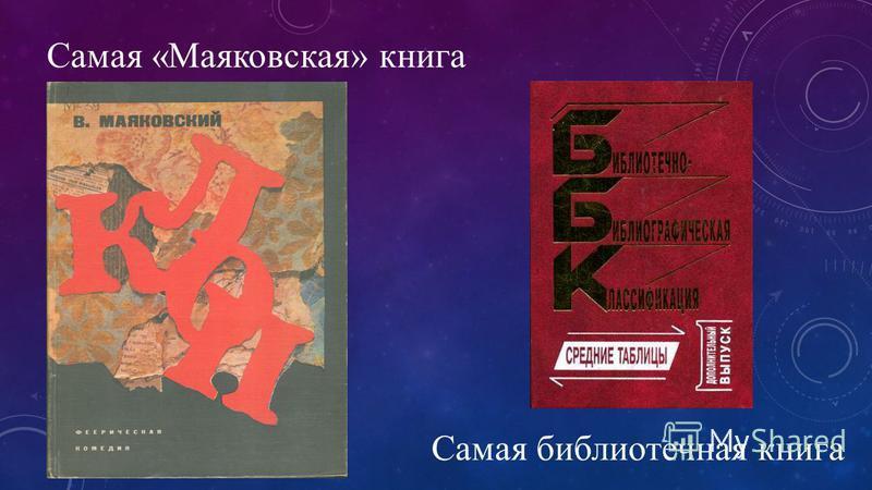 Самая «Маяковская» книга Самая библиотечная книга