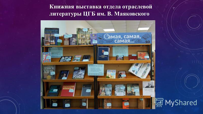 Книжная выставка отдела отраслевой литературы ЦГБ им. В. Маяковского