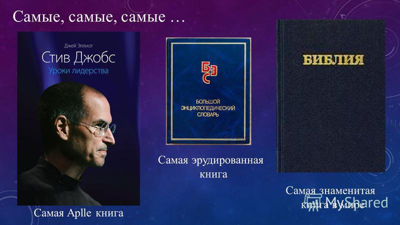 Самая Aplle книга Самые, самые, самые … Самая эрудированная книга Самая знаменитая книга в мире