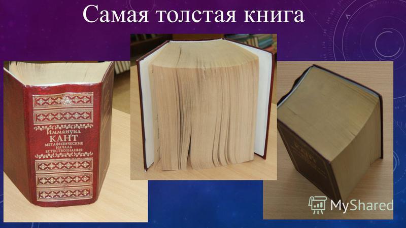 Самая толстая книга
