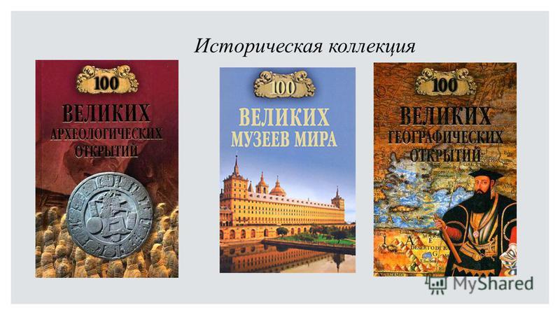 Историческая коллекция