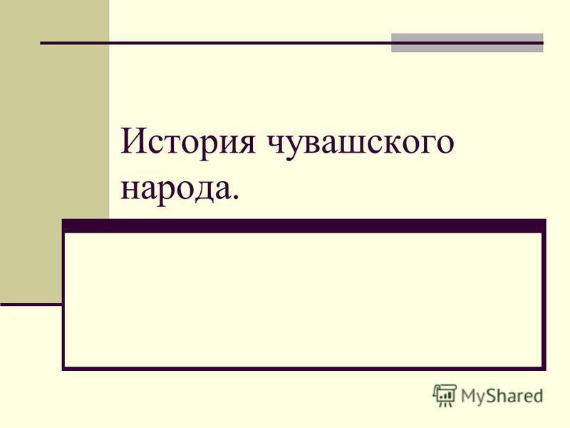 История чувашского народа.