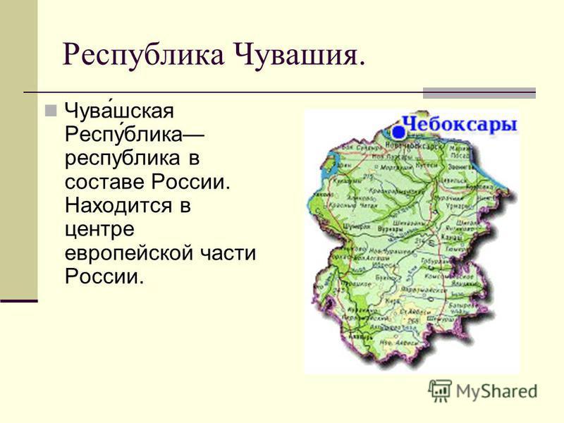 Республика Чувашия. Чувашская Республика республика в составе России. Находится в центре европейской части России.