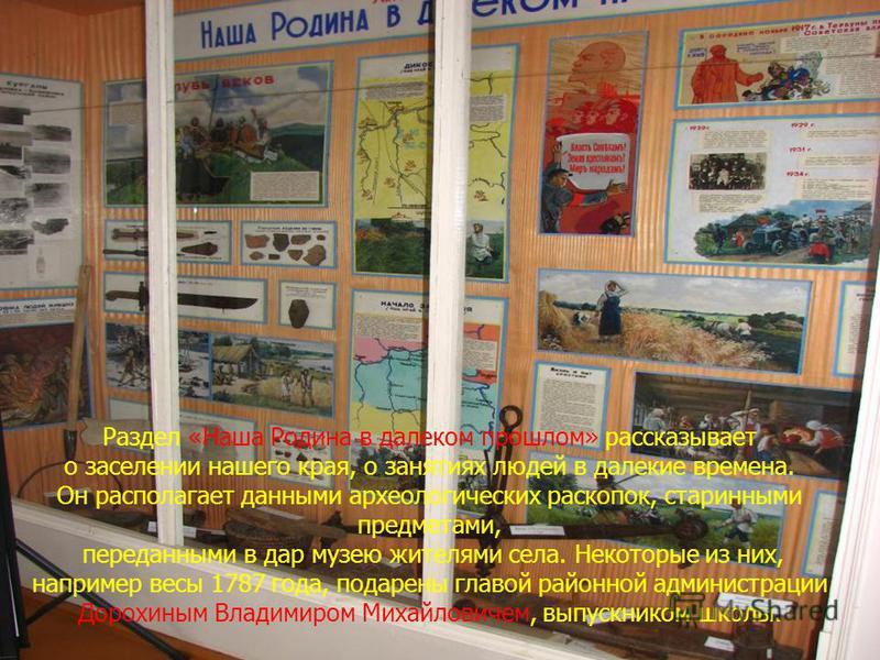 Другие разделы музея расположены в кабинете истории.