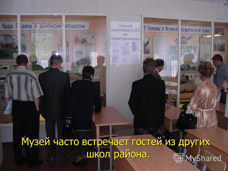 Ежегодно в день освобождения района от немецких оккупантов – 27 января – проходят лекции, посвящённые Великой Отечественной войне на территории села и района, с привлечением материалов музея.