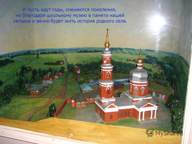 Музей часто встречает гостей из других школ района. Музей часто встречает гостей из других школ района.