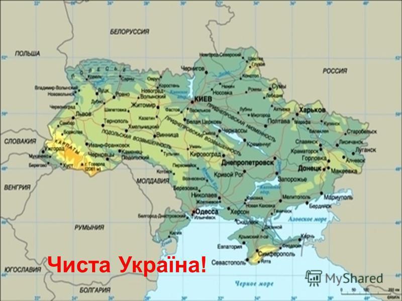 Чиста Україна!