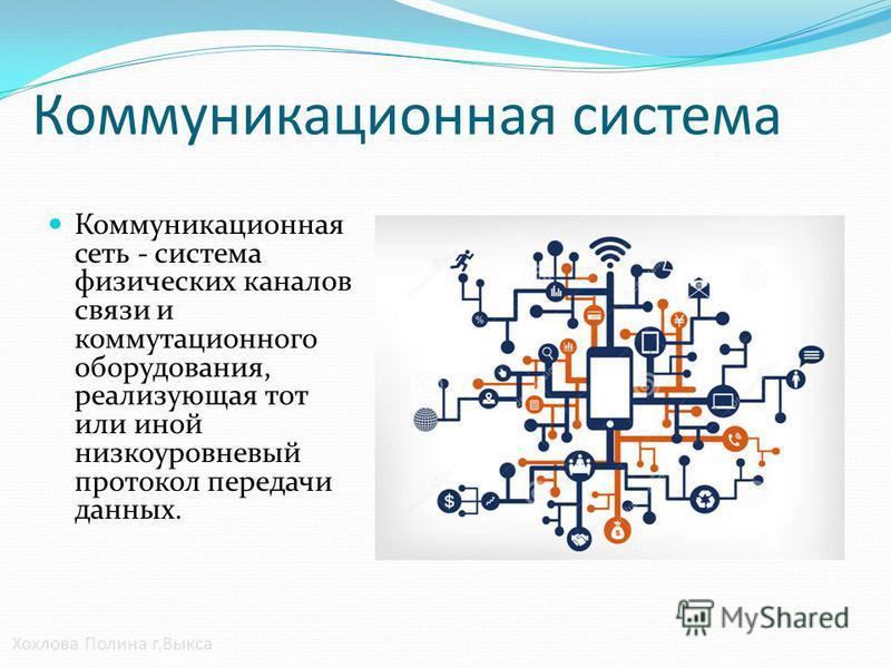 Коммуникационная система Коммуникационная сеть - система физических каналов связи и коммутационного оборудования, реализующая тот или иной низкоуровневый протокол передачи данных.
