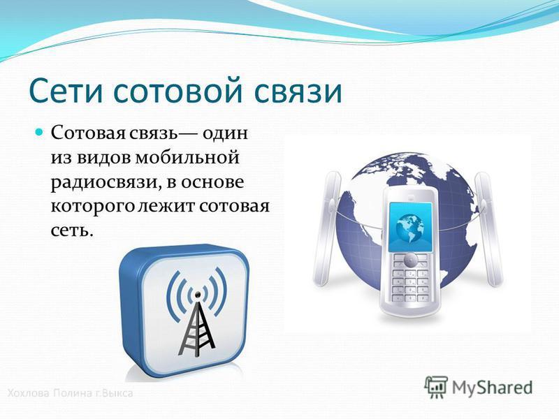 Сети сотовой связи Сотовая связь один из видов мобильной радиосвязи, в основе которого лежит сотовая сеть.
