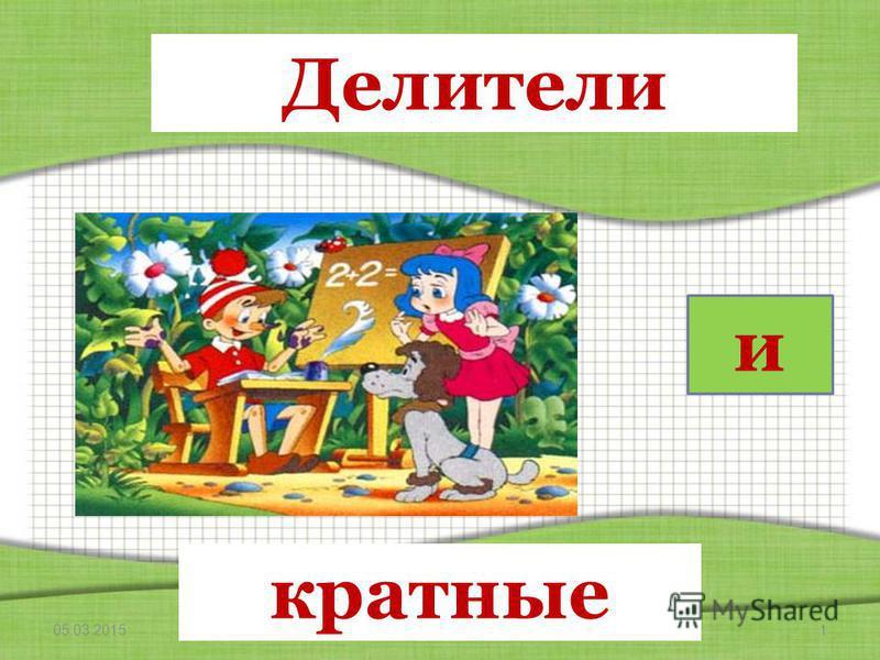 05.03.2015http://aida.ucoz.ru1 Делители и кратные