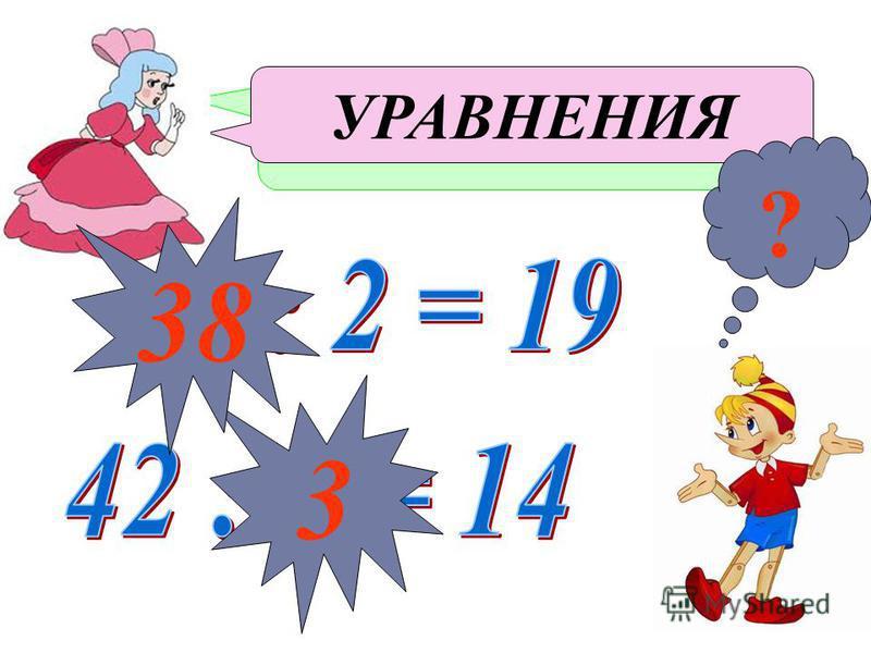 Как называются данные равенства: УРАВНЕНИЯ 3 38 ?