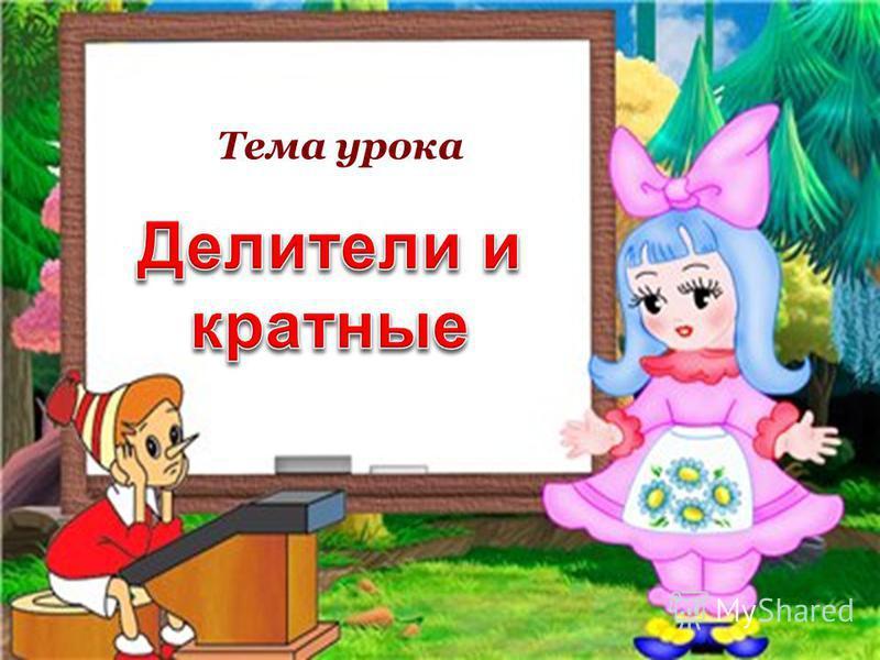 05.03.2015http://aida.ucoz.ru11 Тема урока
