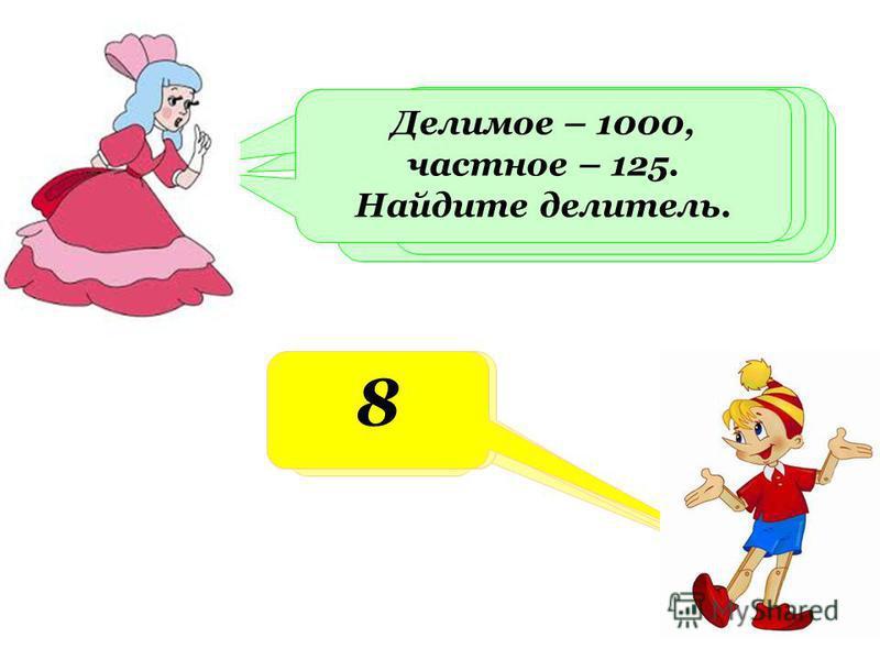 Какое число получится при делении 100 на 4? 25 Делимое 1000, делитель - 4. Найдите частное 250 Делитель – 8, частное – 25. Найдите делимое 200 Делимое – 1000, частное – 125. Найдите делитель. 8