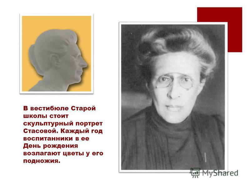 В вестибюле Старой школы стоит скульптурный портрет Стасовой. Каждый год воспитанники в ее День рождения возлагают цветы у его подножия.