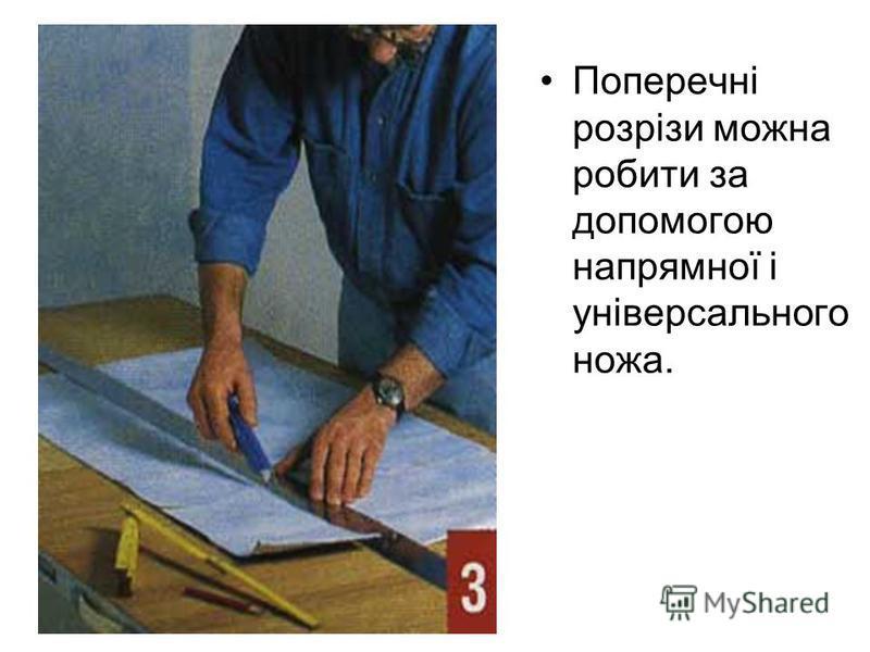 Поперечні розрізи можна робити за допомогою напрямної і універсального ножа.